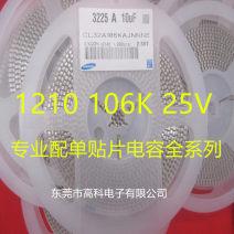 capacitor 1210 & 106k & 50V & 1 disk = 1000