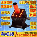 stage lighting Yuxing lighting Led air column machine