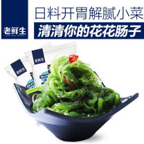 Kelp snacks Liaoning Province Old and fresh Chinese Mainland Dalian Shanshui seafood Co., Ltd packing 1000g SC11121021201759 Beihai village, Beihai street, Lushunkou District, Dalian City Please store Undaria pinnatifida in the environment below - 18 ℃ Undaria pinnatifida 1000g Dalian  Q/DSS 0001S no