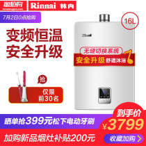 Gas water heater Rinnai / Linnei second level Strong row natural gas white Rinnai / Linnei jsq31-c01 It is forbidden to use without smoke exhaust pipe JSQ31-C01