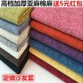 Fabric / fabric / handmade DIY fabric hemp Loose shear rice Solid color printing and dyeing Sofa fabric Japan and South Korea Meijiaju cloth art direct selling store Sixty-six
