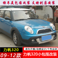 Surrounded by cars JGR One front bar, one pair of side skirt, one rear bar, one set of wheel eyebrow, full set of primer (without wheel eyebrow), full set of primer (with wheel eyebrow) Lifan 320 Automobile modified parts ABS Small encirclement Side skirt Support installation