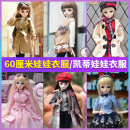 Doll / accessories 2, 12, 14, 4, 3, 6, 5, 8, 7, 11, 9, 10, 13 parts Doris / Doris doll China 60cm / 3 for dolls / without dolls, Katie dolls / without dolls < 14 years old DY-453