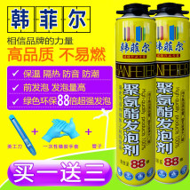 Foam adhesive foaming agent polyurethane Expansion agent Heat insulation, waterproof and sound insulation Sealant