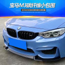 Tail / top wing BMW / BMW Front lip (carbon fiber), side skirt (carbon fiber), back lip (carbon fiber), canard tail (carbon fiber) Carbon fiber Tail BMW M3 Horizontal compression tail Automobile modified parts