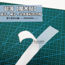 BJD doll zone other other Over 6 years old goods in stock One pair / 4cm long 2cm wide, one pair 10cm long 2cm wide About 2cm wide, the new hook face color is Ben Bai fishong nothing Velcro