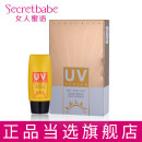 Sunscreen Secret babe Normal specification Sunscreen yes May 6, 2020 to April 1, 2021 Secret babe SPF30 Sunscreen / Cream Any skin type ma'am PA++ whole body 30ml 2014 Guozhuang Tezi g20110628 36 months Sunscreen