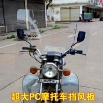 Motorcycle windshield FAYUANJUSHI (80x70) men's car windshield + accessories, (80x70) electric car windshield + accessories, (80x70) tricycle windshield + accessories, (100x90) whole board + accessories See details