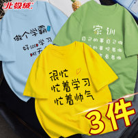 T-shirt Beijirog / Arctic velvet 110cm 120cm 130cm 140cm 150cm 160cm 165cm male summer Short sleeve Crew neck leisure time There are models in the real shooting nothing cotton Cartoon animation Cotton 100% bejirog003525 Class B Sweat absorption Summer 2021 Chinese Mainland