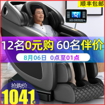 Germany Jiaren Electric new pattern Massage chair fully automatic household small-scale Space luxury cabin whole body multi-function the elderly
