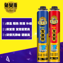 Foam adhesive Beth rabbit foaming agent