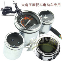 Motorcycle instrument Forever Motorcycle mechanical electric vehicle mechanical 48V electric vehicle mechanical 60V electric vehicle mechanical 72V electric vehicle liquid crystal 60V mechanical / liquid crystal is not universal (do not shoot this item) Turtle King