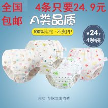 underpants Pure cotton (100% cotton content) Other / other Girls' autumn and winter 4 pack, girls' spring and summer 4 pack, boys' autumn and winter 4 pack, boys' spring and summer 4 pack Cotton 100% Four seasons neutral Class A