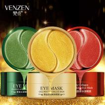 Facial Care Set Ink algae eye mask