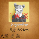 Cloth stickers Flawless Borui hot stamping Animal design