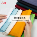 Fabric / fabric / handmade DIY fabric cotton Red, purple, dark blue, black, dark green, off white, pure white, water blue, grass green, orange, navy blue, light lotus root powder, shrimp powder, 1 piece = half meter, 2 pieces (1 meter) shooting Loose shear piece Solid color printing and dyeing 100%