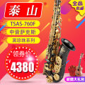 Saxophone Common for children, adults and the elderly E (or F) flat middle brass plate with nickel 3001-10000 yuan Mount Tai TSAS-760F Professional performance Tsas-760f black nickel professional performance