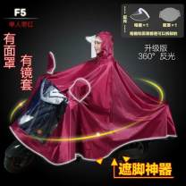 Poncho / raincoat Plastic XXXXL adult 2 people thick Other Motorcycle / battery car poncho