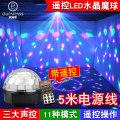 stage lighting OUPAIPASS Crystal ball oupaipass