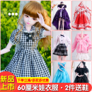 Doll / accessories 2, 3, 4, 5, 6, 7, 8, 9, 10, 11, 12, 13, 14 years old parts Ye Luoli China 60cm baby universal clothes / excluding baby / 2 pieces of free shoes < 14 years old clothes parts clothes clothing