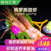 Frozen shrimp Single item See packaging See packaging Raw and frozen aquatic products Russia 0512-36859438 720 60-65 pieces / kg -25℃ packing There is little convergence See packaging Twice a week -Cryopreservation at 30 ℃ Russian sweet shrimp March 1, 2020 to March 5, 2020 11-13cm 13-15cm 15-17cm