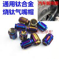 Cap accessories Electric / friction titanium alloy nozzles (2) automobile titanium alloy nozzles (4) TWPO 01