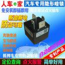 Car alarm  One way anti-theft device automobile With remote control Shop three guarantees