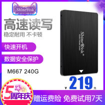 Solid state drive 240GB brand new National joint guarantee ShineDisk SATA 2.5 in Standard configuration m667 240g + desktop accessories m667 240g + notebook SATA optical drive bracket 9.5mmm667 240g + notebook SATA optical drive bracket 12.7mmm667 240g + USB3.0 mobile hard disk box M667 240G