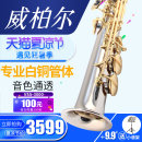 Saxophone Common for children, adults and the elderly B (or C) down treble Cupronickel plate with silver 3001-10000 yuan Vibra / Weber VSS-K3000 High end positioning White copper nothing