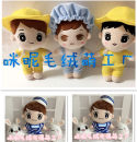 Plush cloth toys 4 years old Bo Xian doll, Little Bo rabbit, little Xian rabbit, young child, 23 cm, young child, 23 cm, milk, 23 cm Custom size 1 Other / other