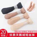 Socks / base socks / silk socks / leg socks female S you Collection + shopping cart = priority delivery 20 pairs ultrathin Middle cylinder summer sexy Solid color velvet hygroscopic and sweat releasing Mercerization Common crotch Summer of 2019 Pure e-commerce (online only)