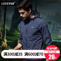Outdoor sports windbreaker Lackwar / Los Angeles LYF015 one thousand two hundred and eighty-eight male 1001-1500 yuan Navy light grey The four seasons are winter, summer, spring and autumn Windproof, UV proof, breathable, wearable, warm, quick drying, ultra light other Fall 2017 routine China nylon