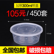 Disposable lunch box Chinese Mainland circular bowl 100 or more Plastic Black round 300ml (450 sets with cover) transparent round 300ml (450 sets with cover) Self made pictures Handsome daughter in law Round 300ml transparent