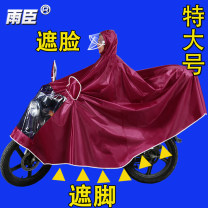 Poncho / raincoat oxford  XXXXL adult 2 people routine Rain minister Motorcycle / battery car poncho 1.31KG mz-008 352*352*68mm Solid color
