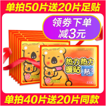 heating pads 10 hours 30 pieces of Liyue warm patch + 10 pieces of Liyue no fragrance eye mask + 30 pieces of Liyue warm patch + 10 pieces of Liyue Lavender eye mask 20 tablets 30 tablets 40 tablets 50 tablets 60 Tablets 100 Tablets Liyue Warm up 3 years Warm up whole body 52℃ 65℃ 13cmX10cm 45g