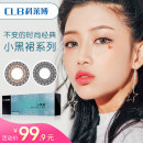 Color contact lenses CLB / Kleber Xinqi Technology Co., Ltd 14.3mm 55% Taiwan Gsyjx (Xu) Zi 2014 No. 3220087 Sun throwing 30 pack Above 0.051 mm