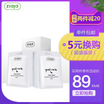 Facial mask Ziaja / qiyeya Normal specification Moisturizing and moisturizing no ZIAJA/ goats' milk mask Any skin type 20 tablets Goats' milk mask