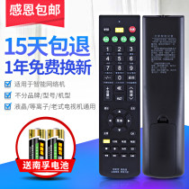 Remote control equipment