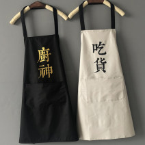 apron Sleeveless apron waterproof Simplicity PVC Household cleaning Average size Mandameng public yes Solid color