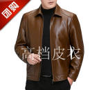 leather clothing Others Youth fashion 165 / 84A s, 170 / 88a m, 175 / 92a L, 180 / 96a XL, 185 / 100A XXL, 190 / 104a XXL, 195 / 108a 4XL have more cash than can be accounted for Imitation leather clothes stand collar easy