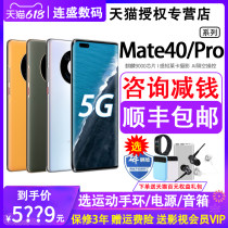 Same day delivery give Wireless charging 】 Huawei / Huawei   Mate   40   Pro   5G mobile phone new pattern Official flagship store p quality goods mate40e Direct descent mate40pro + fold Porsche 50