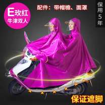 Poncho / raincoat oxford  XXXXL adult 2 people thick See description Motorcycle / battery car poncho Good news 1.5KG Solid color