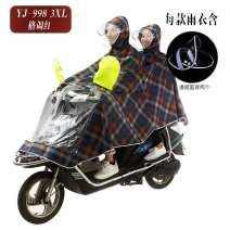 Poncho / raincoat oxford  adult 2 people routine Motorcycle / battery car poncho