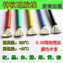 Single core wire Super soft silicone cable 0.5mm^2 volume Super soft silicone cable