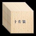 Wall stickers XPE foam in Three dimensional Wall Sticker Waterproof wall sticker Zhang bedroom 1 tablet Geometric pattern Simple and modern Bi Lin Wood grain 10