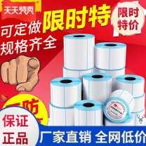 Label printing paper / bar code paper Other / other Thermal paper Please fill in Qirui, kuaimai, HPRT / Hanyin, Jingchen, Jiabo, zebra / zebra, Kecheng, gprinter, GODEX, deli / Deli, brother / brother, ARGOX / Lixiang Technology