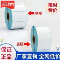 Label printing paper / bar code paper Other / other Thermal paper D4030 Qirui, kuaimai, HPRT / Hanyin, Jingchen, Jiabo, zebra / zebra, Kecheng, gprinter, GODEX, deli / Deli, brother / brother, ARGOX / Lixiang technology, TSC 2020-03-01