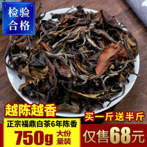Shoumei FUDING Yunfei Tea Co., Ltd Fujian Province A-02-1, Guanyang Industrial Zone, nodding Town, Fuding City packing The charm of Xinxiang 9999 Laobai tea - 6 years old SC11435098201461 Chinese Mainland 500g  13625993607 200-299 yuan Keep away from light, dry and odorless nothing 12 months Bagged