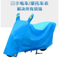Electric car dust cover Other / other