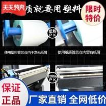 Label printing paper / bar code paper Other / other Thermal paper Please fill in Qirui, kuaimai, HPRT / Hanyin, Jiabo, zebra / zebra, Kecheng, gprinter, GODEX, deli / Deli, ARGOX / Lixiang technology, TSC 2018-10-08